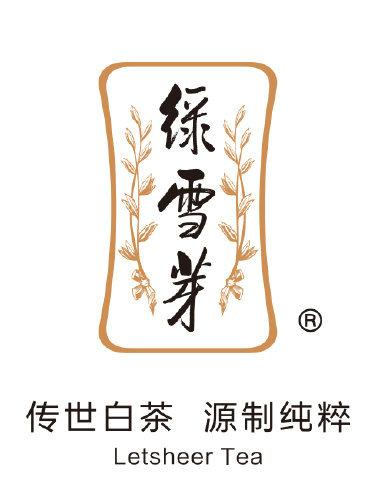 福鼎白茶知名品牌—绿雪芽