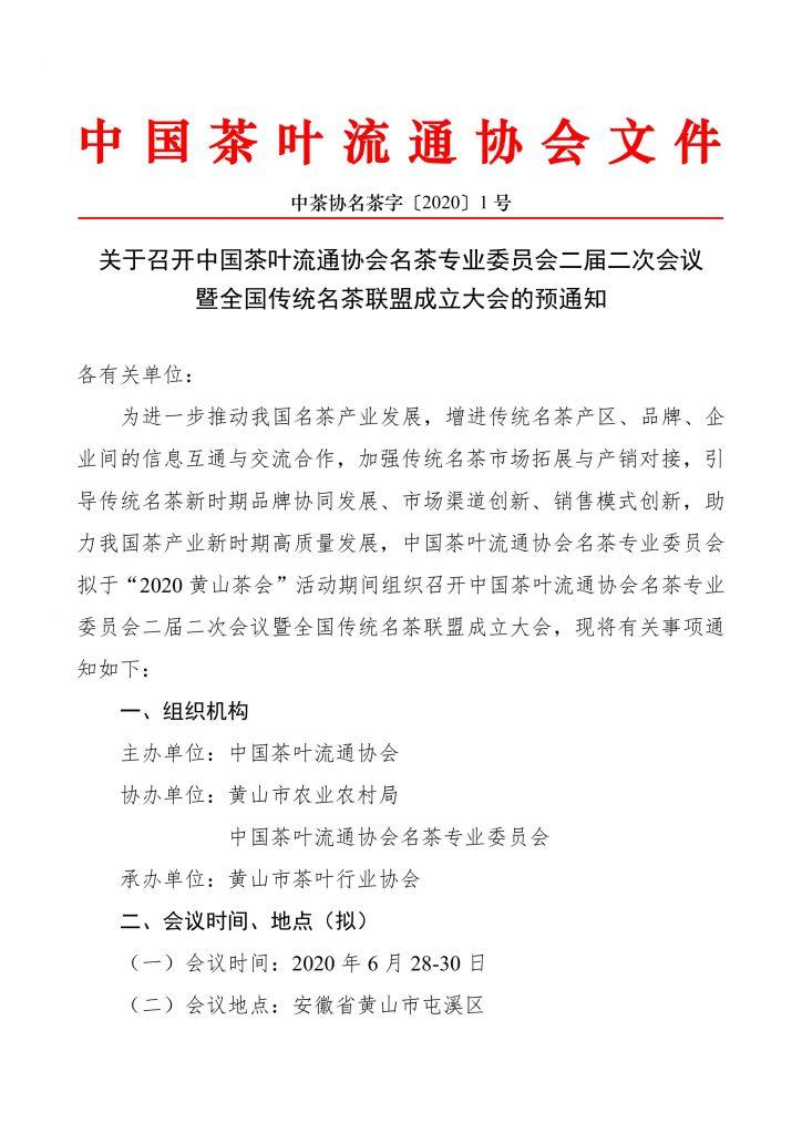 关于全国传统名茶联盟成立大会的预通知