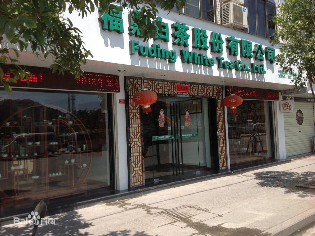 福建证监局对白茶股份作出行政处罚决定