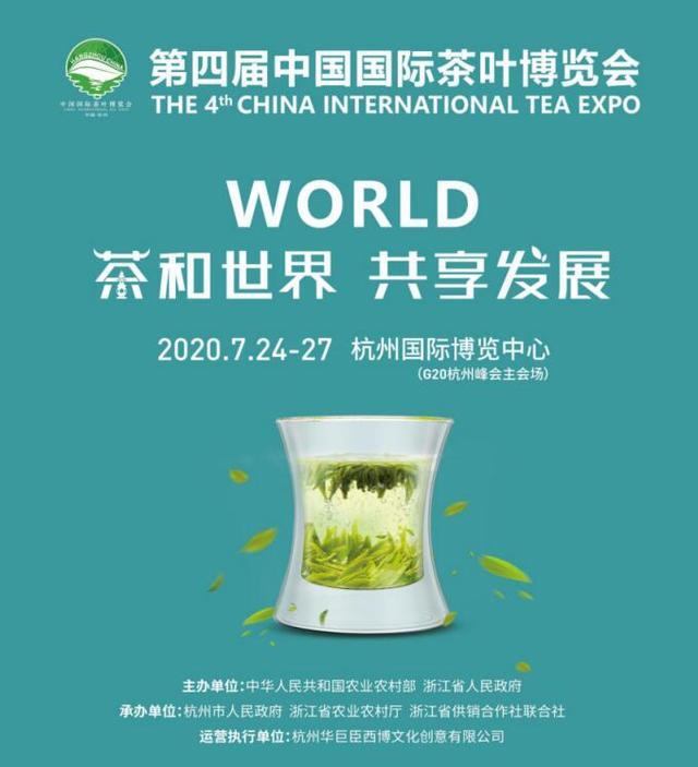 第四届中国茶博会将于7月24-27日在浙江杭州举办