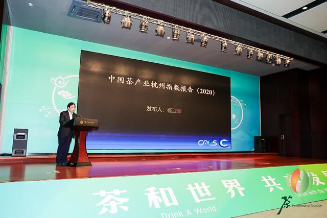 """""""中国茶产业杭州指数(2020)""""发布"""