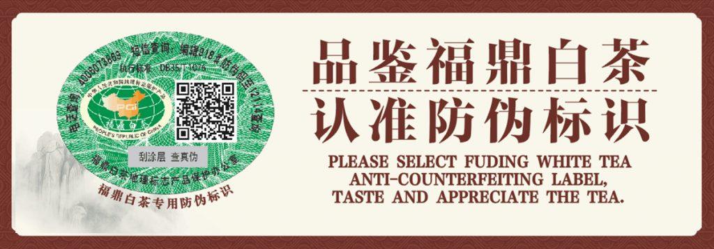 福鼎白茶国家地理标志商标授权许可企业名单