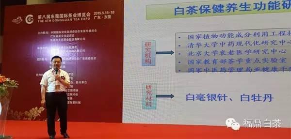 刘仲华:福鼎白茶的抗病毒作用