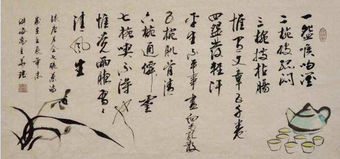 """""""茶仙""""卢仝与""""七碗茶歌"""""""