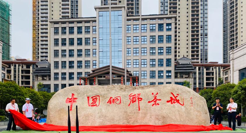 中国侗乡茶城正式开市