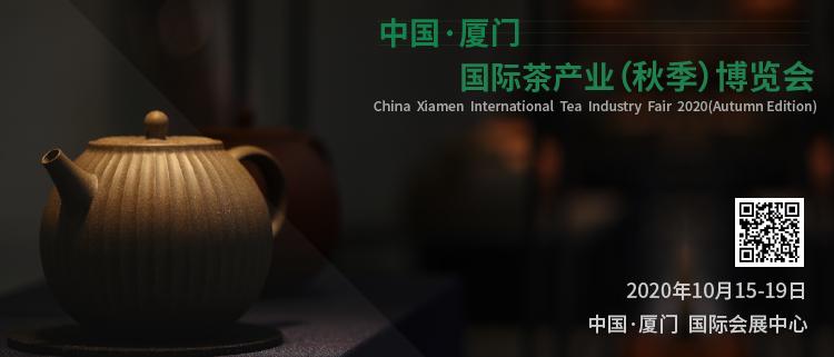 破局而出——2020厦门国际(秋季)茶博会携手1500+品牌茶企乘势而来
