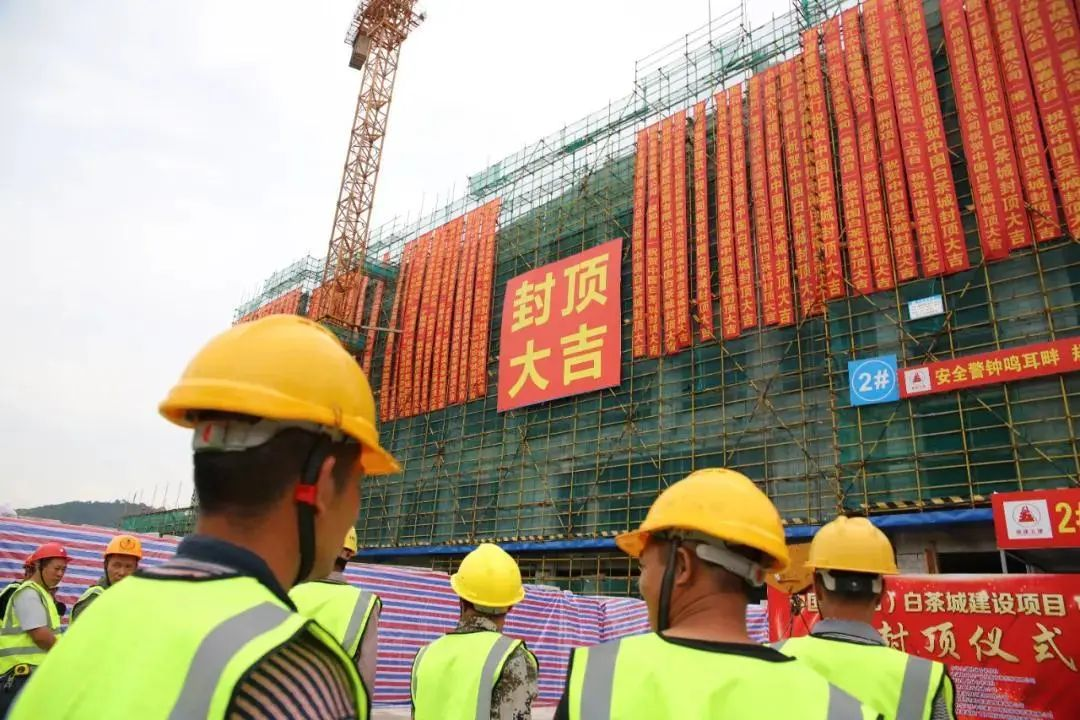 中国(政和)白茶城全面封顶