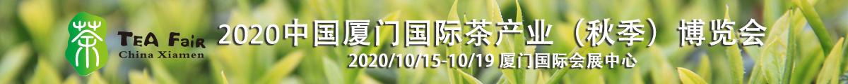 厦门秋季茶博会