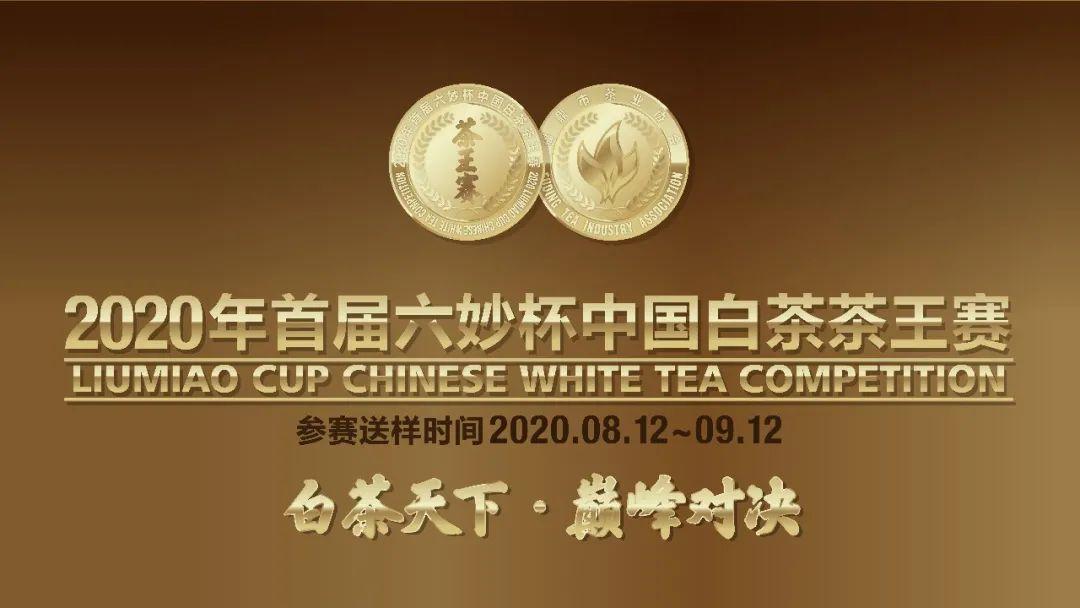 中国白茶茶王赛